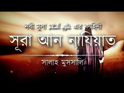 সুরেলা কণ্ঠে সুরা আন নাযিয়াত ┇ Recited by Salah Mussaly An Nafee ┇ আন নাফী