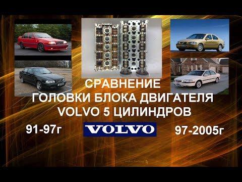 Сравнение головок блока VOLVO 5-цилиндров 90х и 2000х