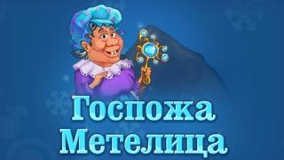 """""""Госпожа Метелица"""" Веселые сказки для детей. Сказки народов мира.Рассказы с красочными картинками HD"""