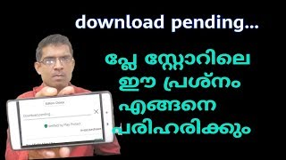 how to fix download pending error in google play store - मुफ्त