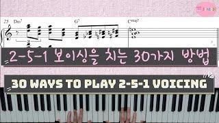 30 maneras de tocar II V I (2-5-1) en C x Jimin Park