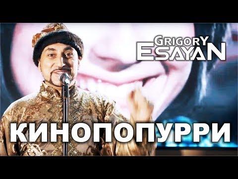 Grigory Esayan - Kinopopuri