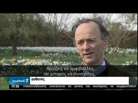 Κάθε 2 λεπτά πεθαίνει ένας Βρετανός | 08/04/2020 | ΕΡΤ