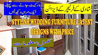 Latest Bridal Furniture Designs In Pakistan 2020 | Bridal Furniture Designer With Price |Hajos