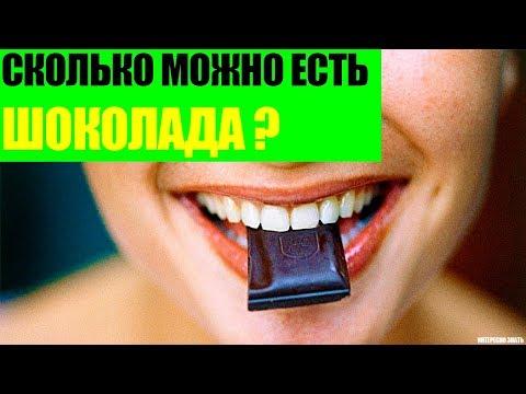 Сколько шоколада можно есть в день?