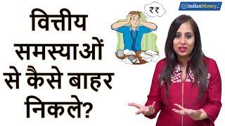 How to Get out of Financial Problems - वित्तीय समस्याओं से कैसे बाहर निकले? Prerna Chatterjee