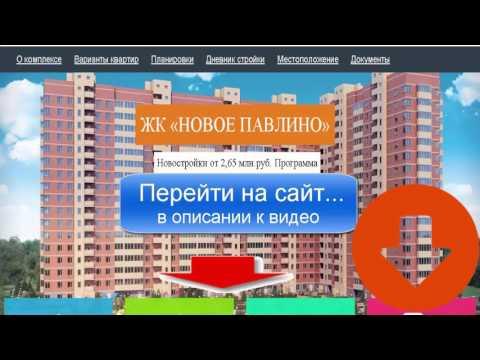 Доступное жилье, Новое Павлино, Новостройки, Московская Область