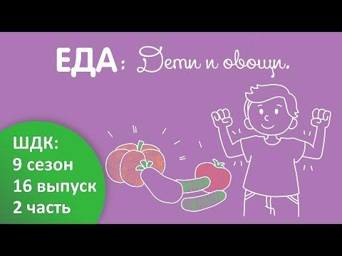 Дети и овощи - Доктор Комаровский