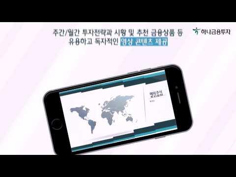 Video of 스마트하나HT (증권거래앱) 하나금융투자