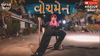 વોચમેન | Khajur Bhai | Jigli and Khajur | Khajur Bhai Ni Moj | New Video