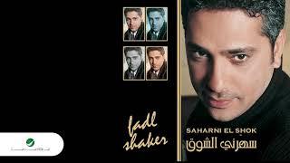 اغاني حصرية Fadl Shaker ... Saharni El Shok | فضل شاكر ...سهرني الشوق تحميل MP3