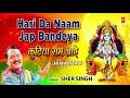 video baru - HARI DA NAAM JAP BANDEYA, SHER SINGH,Himachali Ram Bhajan,Kutiya Ram Aaye,Audio
