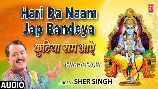 gratis download video - HARI DA NAAM JAP BANDEYA, SHER SINGH,Himachali Ram Bhajan,Kutiya Ram Aaye,Audio