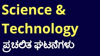 KAS/KPSC : Science & Technology Current Affairs