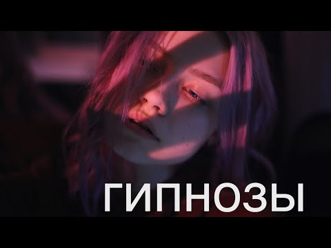 Мальбэк и Сюзанна - Гипнозы (cover. Саша Капустина)