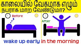 ✔how To Wake Up Early In The Morning In Tamil-5 Simple Tips To Wake Up At 4:30 AM And Be Excited