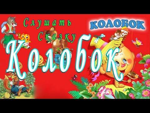 Слушать Сказку КОЛОБОК Русская народная сказка