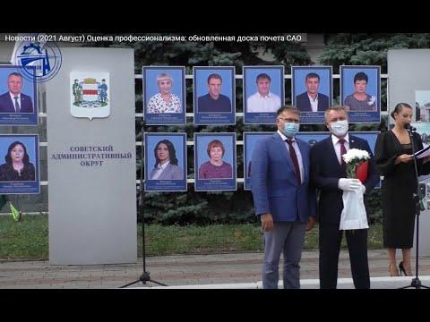 Оценка профессионализма: обновленная доска почета Советского административного округа