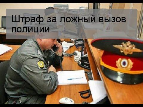 Штраф за ложный вызов полиции