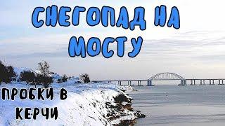 Крымский мост(январь 2019) Мост и окрестности после СНЕГОПАДА Пробки на дорогах Свежачок!