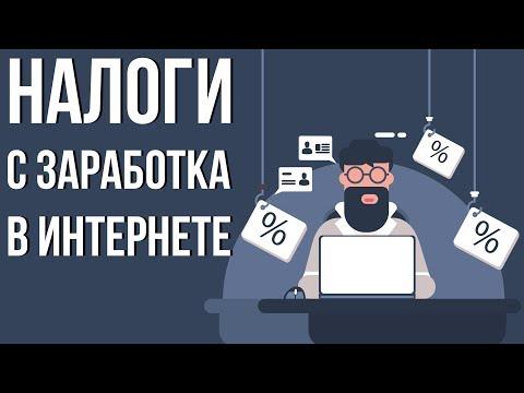 Как платить налоги с заработка в интернете? Облагается ли налогом заработок в интернете.