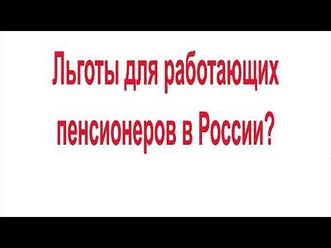 Льготы для работающих пенсионеров в России