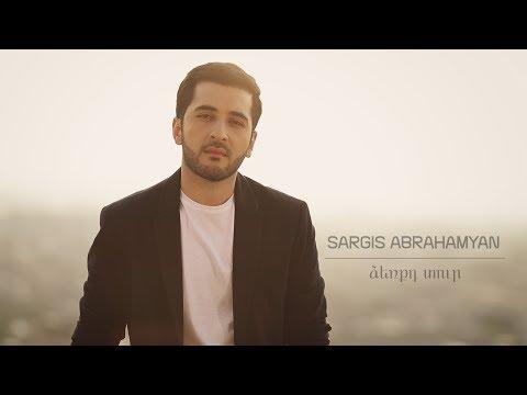 Sargis Abrahamyan - Dzerqd Tur