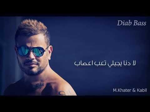 العرب اليوم - شاهد: أغنية عمرو دياب الجديدة