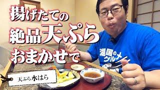 【湖国のグルメ】天ぷら水はら 【揚げたて天ぷらおまかせコース】