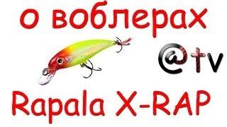 Воблеры rapala x-rap