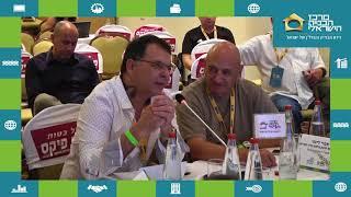 הועידה לבנייה פרטית והתיישבות 2018: ועידת המומחים אתגרים בתעסוקת בפריפריה