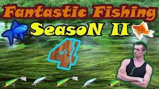 Fantastic Fishing Season II Серия 4 СУПЕР ЗАТУП ахахах