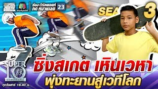 น้องกาฟิวส์ ซิ่งสเกต เหินเวหา พุ่งทะยานสู่เวทีโลก | SUPER 10 SS3