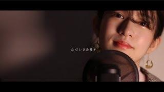 ただいま恋愛中/MiyuTakeuchi(AKB48) - YouTube
