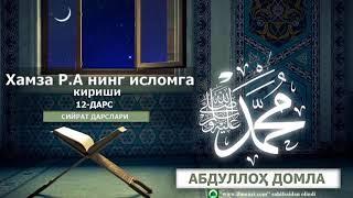 HAMZA R.Aning ISLOMGA KIRISHI || ҲАМЗА Р.Анинг ИСЛОМГА КИРИШИ [12-DARS] - ABDULLOH DOMLA