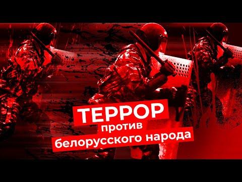 Как гестаповцы в Беларуси пытают задержанных. Интервью с полицейским в отставке, действующим военным