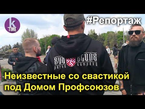 Провокации и конфликты под Домом Профсоюзов в Одессе 2 мая