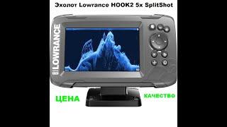 Lowrance эхолот hook2 5x gps splitshot