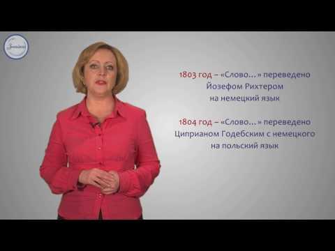 Значение «Слова о полку Игореве» для русской литературы последующих веков