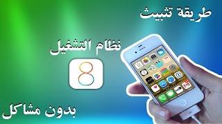 كيفية تثبيث نظام التشغيل آي أو أس 8 | IOS 8 على أجهزة IPhone | IPad | IPod Touch
