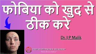 acrophobia treatment in hindi - Thủ thuật máy tính - Chia sẽ