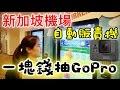 Download Video 新加坡機場自動販賣機抽 GoPro Hero 5!?老千!| BananaMilkyTV