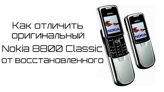 Nokia 8800 Classic сравнение и отличие оригинального от восстановленного