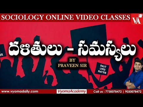 Sociology Online Video Classes in Telugu   దళితులు - సమస్యలు   Praveen Sir   Vyoma Academy