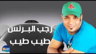 تحميل اغاني Ragab El Berens - Tayeb Tayeb / رجب البرنس - طيب طيب MP3