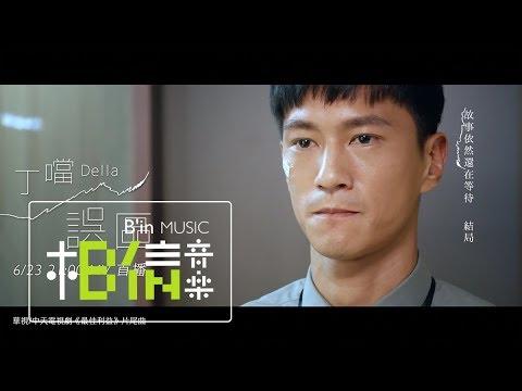 DELLA丁噹 [ 誤區 Misunderstanding ] Official Teaser(華視/中天電視劇《最佳利益》片尾曲)
