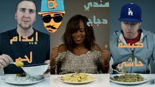 ردة فعل الأجانب من الغذاء العربي | أكلتهم كبسة حاشي 😜 | Non-Arabs react to Arabic lunch