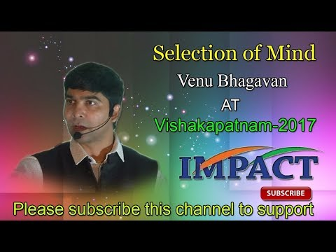Selection of Mind|Venu Bhagawan| TELUGU IMPACT Vizag 2017