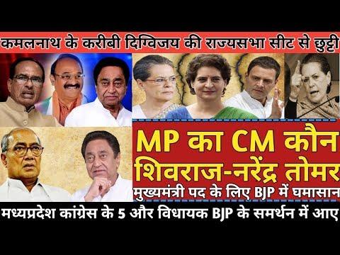 Sonia Gandhi Big Action On Madhya Pradesh Congress Kamalnath & Digvijaya Singh? Rajya Sabha Election