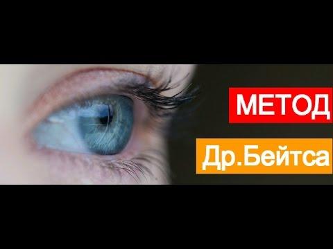 Восстановление зрения очки в дырочку
